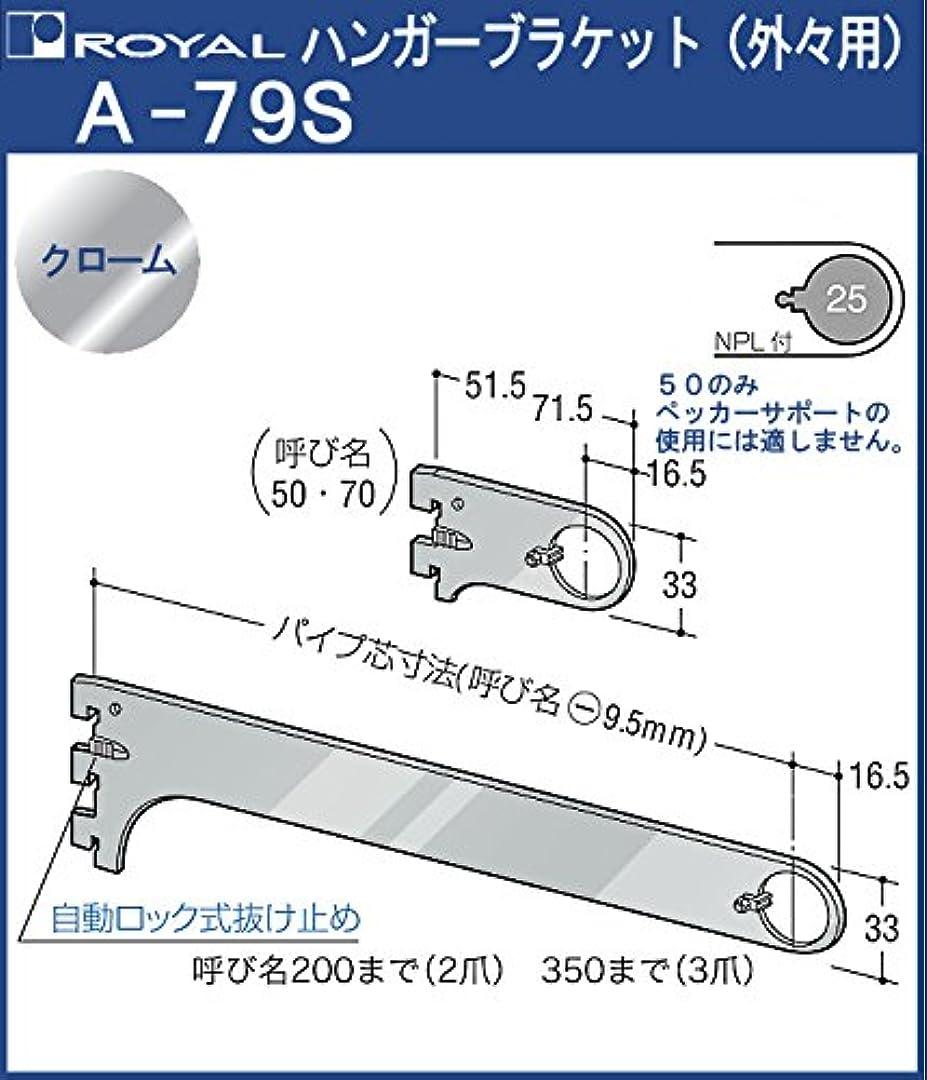 プレビスサイト水陸両用器用ハンガー ブラケット 【 ロイヤル 】クロームめっき A-79S [外々用] [サイズ:200mm]