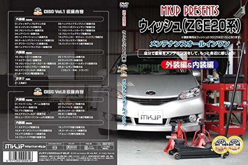 トヨタ ウィッシュ(ZGE20系/ZGE21系/ZGE22系/ZGE25系) メンテナンスオールインワンDVD Vol.1 Vol.2 セット