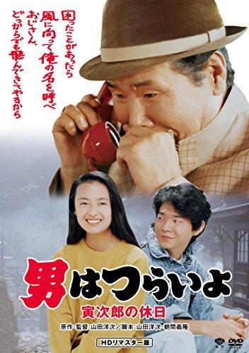 A man is hard, holiday of Jojiro [DVD] JAPANESE EDITION