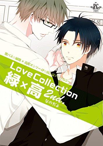 Love Collection 緑×高 2nd.なのだよ (Philippe Comics)