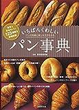 世界と日本のパン123種類 いちばんくわしいパン事典