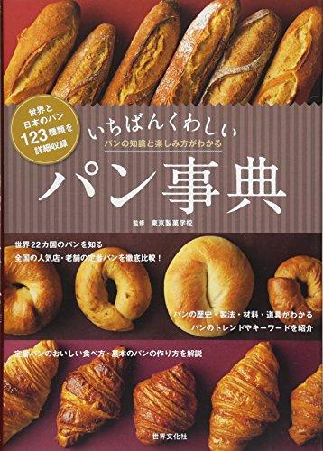 いちばんくわしいパン事典 世界と日本のパン123種類・パンの知識と楽しみ方がわかる - 東京製菓学校
