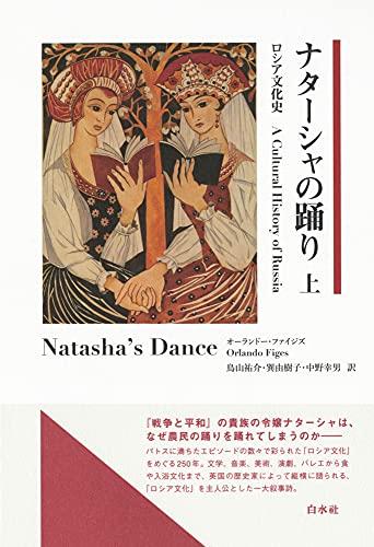 ナターシャの踊り(上):ロシア文化史