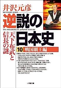 逆説の日本史10 戦国覇王編/天下布武と信長の謎 (小学館文庫)