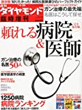 週刊ダイヤモンド臨時増刊 頼れる病院&医師 2012年 4/29号 [雑誌]