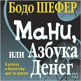 Money oder das 1x1 des Geldes [Russian Edition] Titelbild