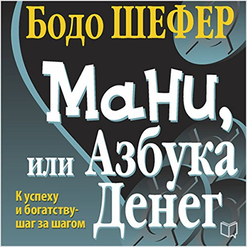 Money oder das 1x1 des Geldes [Russian Edition] audiobook cover art