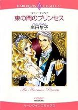 表紙: 束の間のプリンセス (ハーレクインコミックス) | 岸田 黎子