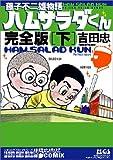 藤子不二雄物語 ハムサラダくん~完全版~「下」 (レジジェンドコミックシリーズ15)