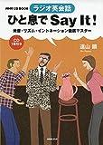 ラジオ英会話 ひと息でSay It!  発音・リズム・イントネーション徹底マスター (NHK CDブック)