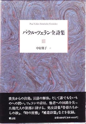 パウル・ツェラン全詩集〈3〉