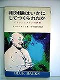 相対論はいかにしてつくられたか―アインシュタインの世界 (1968年) (ブルーバックス)