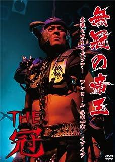 無冠の帝王 ~永遠に咬ませ犬ツアーアンコール2010イブイブ~ [DVD]