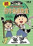ちびまる子ちゃんの続四字熟語教室 (ちびまる子ちゃん/満点ゲットシリーズ)