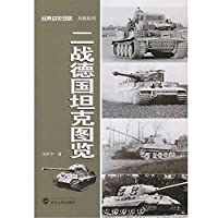 World War II German tank diagram view(Chinese Edition)