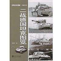 World War II German tank diagram view(Chinese Edition)