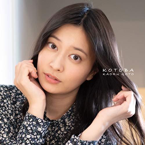 言葉 -KOTOBA-