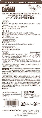 KAWAGUCHI『シリコンゴム用ボンド(11-522)』