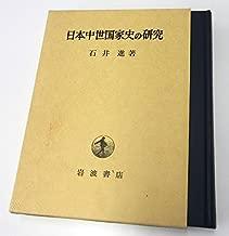 日本中世国家史の研究