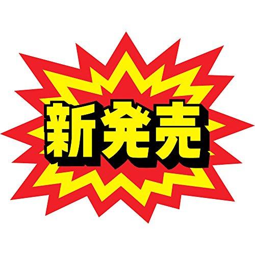 ササガワ タカ印 POPクラフト 13-4008 爆発型 新発売
