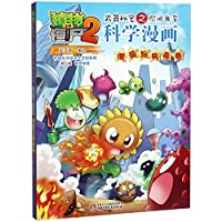 Scientific Comics (Germs And Viruses) (Chinese Edition)