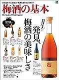 梅酒の基本[雑誌] エイムック (Japanese Edition)...