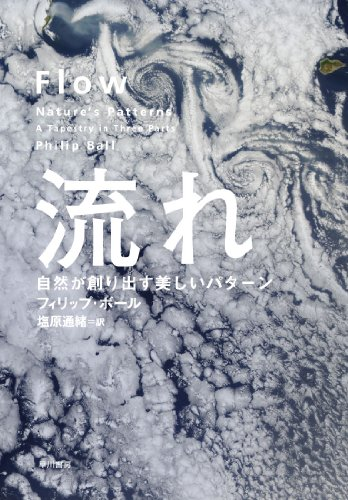 流れ―自然が創り出す美しいパターン