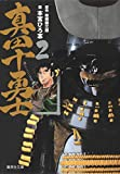 真田十勇士 2 (集英社文庫(コミック版))