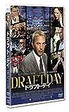 ドラフト・デイ[DVD]