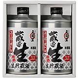天領盃 蔵出し生貯蔵酒セット (720ml×2本)