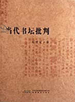 The Criticism of Contemporary Calligraphers (Chinese Edition)