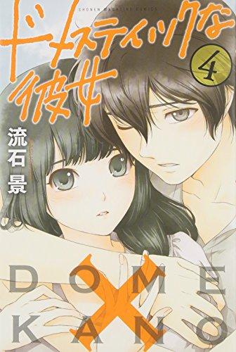ドメスティックな彼女(4) (講談社コミックス)の詳細を見る