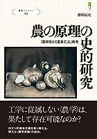 農の原理の史的研究: 「農学栄えて農業亡ぶ」再考(叢書パルマコン03)