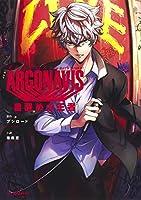 ARGONAVIS from BanG Dream! 目醒めの王者 (JUMP j BOOKS)
