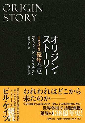 オリジン・ストーリー (単行本)