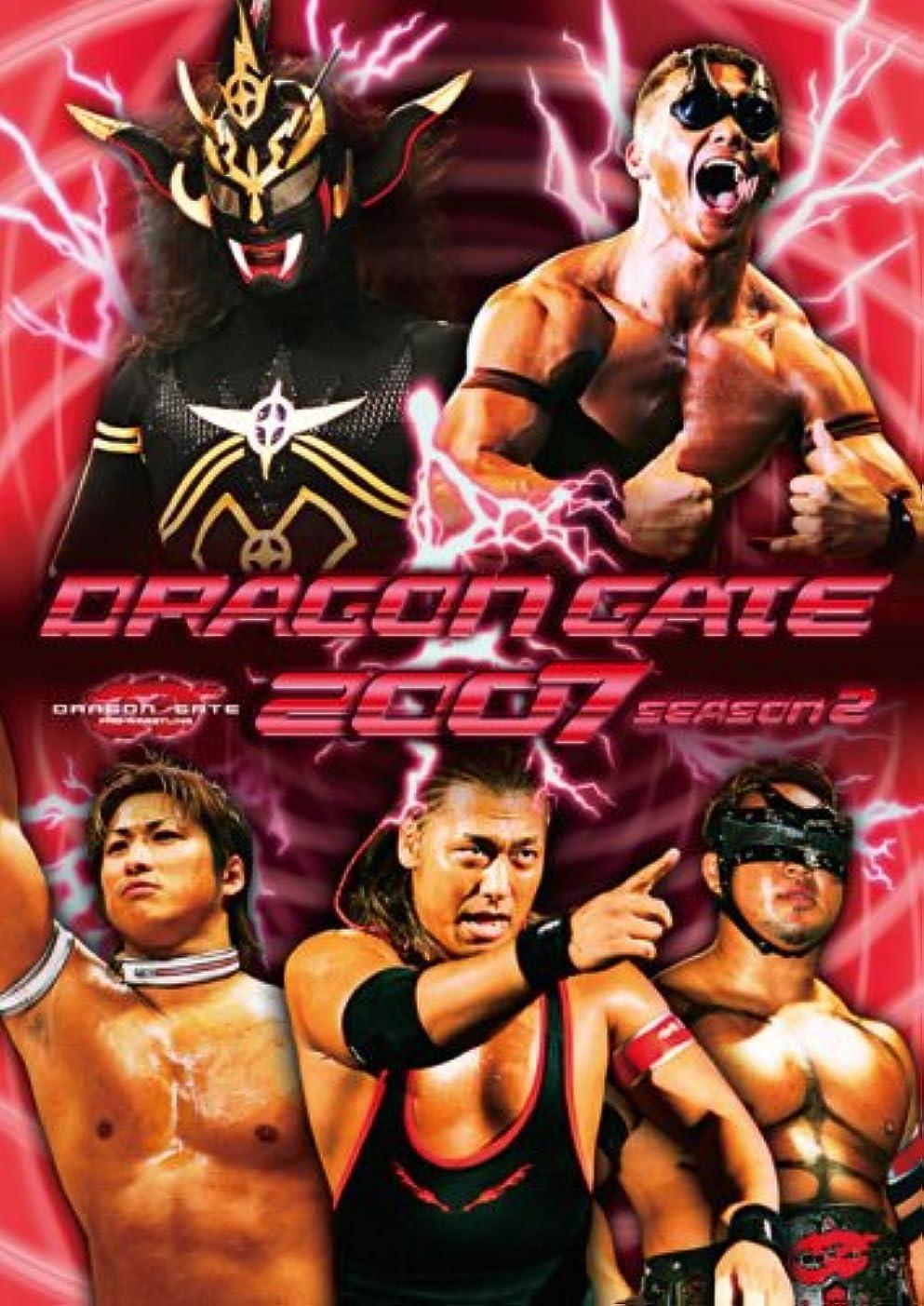 バーガー同時ゆでるDRAGON GATE 2007 season.2 [DVD]