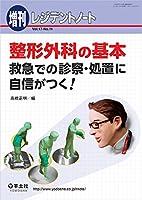 レジデントノート増刊 Vol.17 No.11 整形外科の基本―救急での診察・処置に自信がつく!