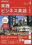 ラジオ 実践ビジネス英語 2018年4月号 [雑誌] (NHKテキスト)