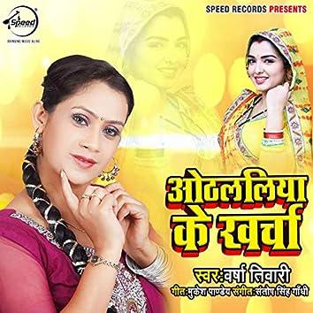 Othlaliya Ke Kharcha - Single