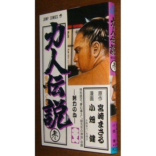 力人伝説 3―鬼を継ぐ者 努力の血 (ジャンプコミックス)