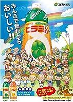 JAおきなわ ヒラミ8(シークヮーサー)500ml×4本
