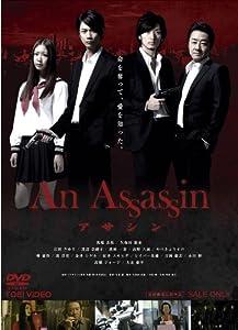 アサシン(2011)