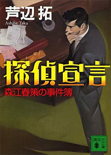 探偵宣言 森江春策の事件簿 (講談社文庫)