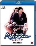 キッズ・リターン[Blu-ray/ブルーレイ]