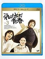 飛び出せ!青春 Vol.3 [Blu-ray]