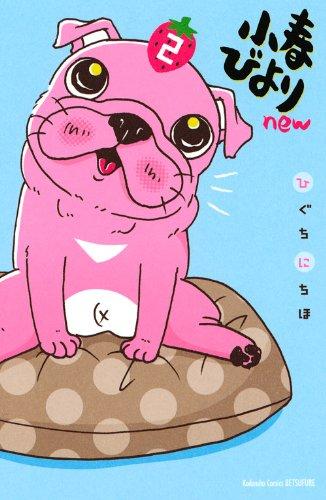 小春びよりnew(2) (講談社コミックス別冊フレンド)