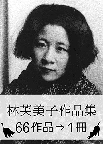 Fumiko Hayashi Complete works (Japanese Edition)