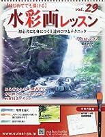 水彩画レッスン 2013年 7/17号 [分冊百科]
