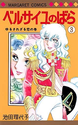 ベルサイユのばら 3 (マーガレットコミックス)