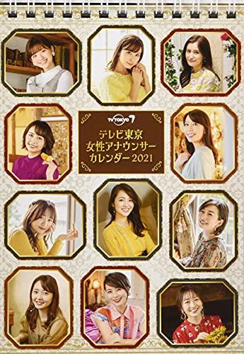 卓上 テレビ東京女性アナウンサー 2021年 カレンダー 卓上 CL-210